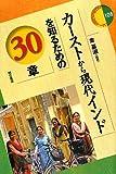 カーストから現代インドを知るための30章 (エリア・スタディーズ)