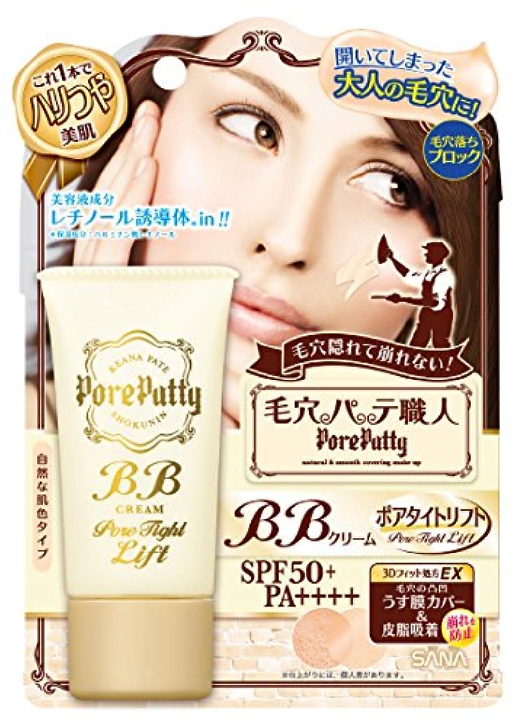 そこ援助する机毛穴パテ職人 BBクリーム ポアタイトリフト 自然な肌色 30g