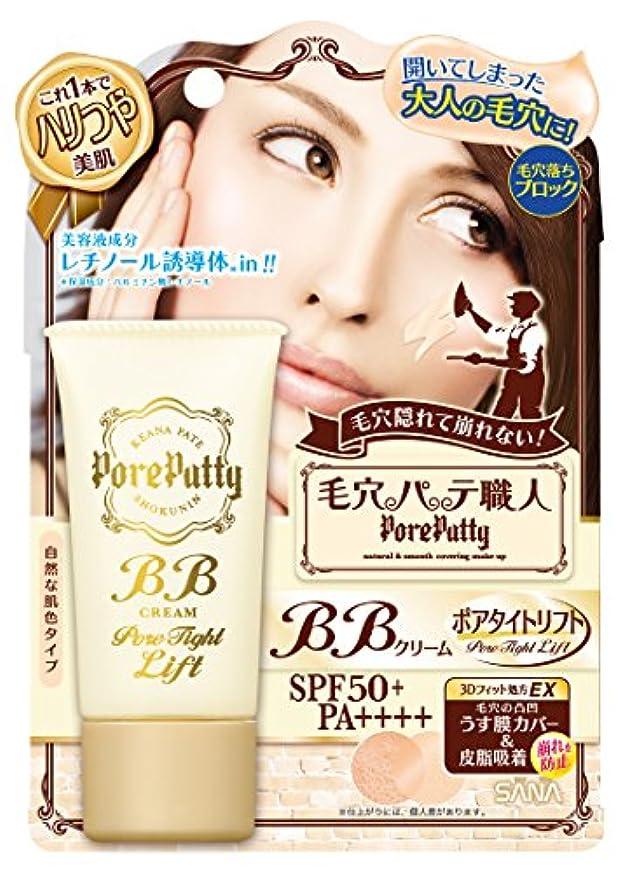 持続的縮れたぬいぐるみ毛穴パテ職人 BBクリーム ポアタイトリフト 自然な肌色 30g