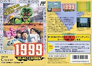 1999 ほれ、みたことか!世紀末