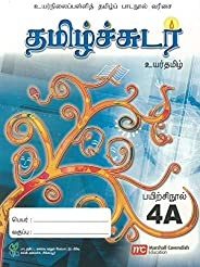 Higher Tamil Language Workbook 4A for Secondary Schools (HTLSS) (Tamil Sudar)