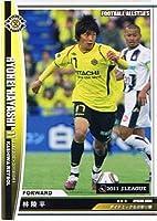 【フットボールオールスターズ】林陵平 柏レイソル レギュラー 《FOOTBALL ALLSTAR'S vol.1》fo1101-064