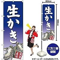 のぼり旗 生かき 青 YN-2880(三巻縫製 補強済み)