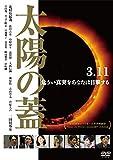 太陽の蓋[DVD]