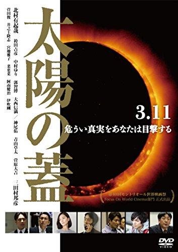 太陽の蓋 [DVD] -