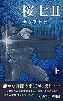 桜七 Ⅱ (上)