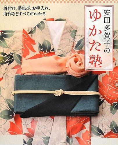 安田多賀子のゆかた塾―着付け、帯結び、お手入れ、所作などすべてがわかるの詳細を見る