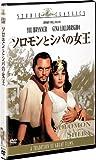 ソロモンとシバの女王 [DVD] 画像