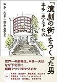 「「演劇の街」をつくった男 本多一夫と下北沢」販売ページヘ