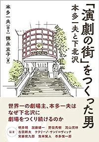 「演劇の街」をつくった男 本多一夫と下北沢