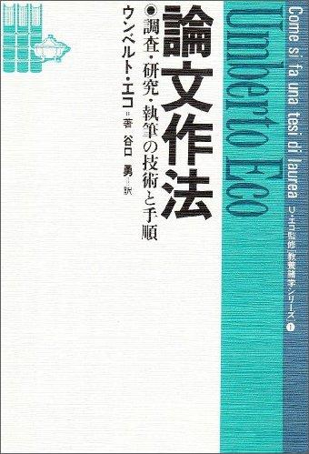 論文作法─調査・研究・執筆の技術と手順─ (教養諸学シリーズ)の詳細を見る