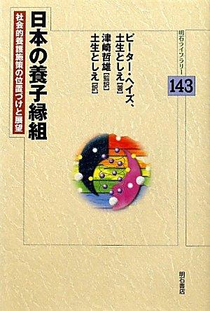 日本の養子縁組―社会的養護施策の位置づけと展望― (明石ライブラリー143)の詳細を見る