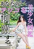 美少女図鑑〜あなたのアソコを刺激する〜 ダウンロード無料書籍