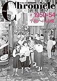 ザ・クロニクル 戦後日本の70年 2 1950-54 平和への試練 (the Chronicle)