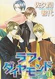 ラフ・ダイヤモンド (1) (ウィングス・コミックス)