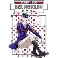 SEX PISTOLS(8) (スーパービーボーイコミックス)