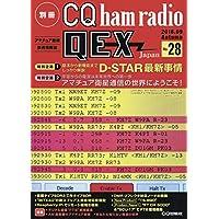 別冊CQ ham radio (ハムラジオ)QEX Japan 2018年 09 月号