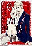 くだみみの猫 (5) (MFコミックス アライブシリーズ)
