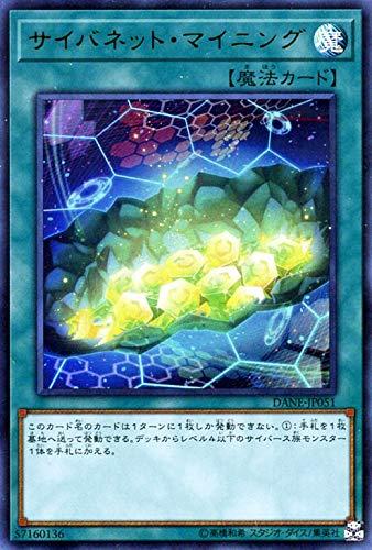 サイバネット・マイニング ウルトラレア 遊戯王 ダーク・ネオストーム dane-jp051