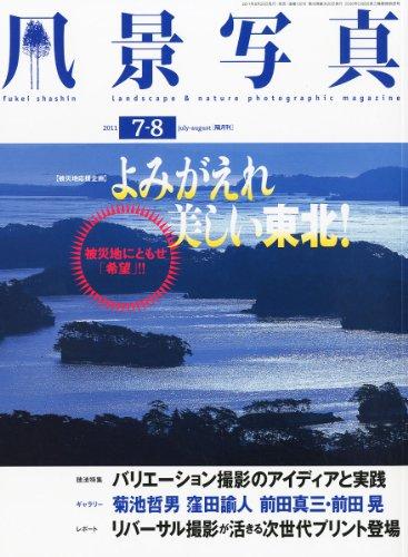 風景写真 2011年 7・8月号 [雑誌]