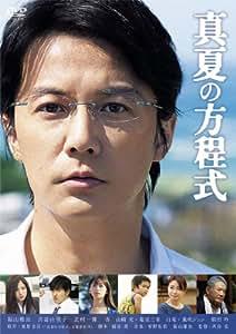 真夏の方程式 DVDスタンダード・エディション