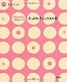 ホットケーキミックスの本―お菓子もパンも簡単手づくり (ちびくっく)