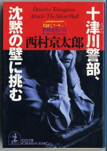 十津川警部、沈黙の壁に挑む (光文社文庫)の詳細を見る