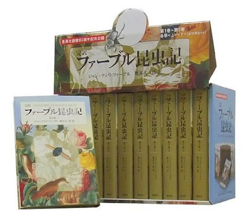 完訳ファーブル昆虫記 第1期 1-5巻 全10冊セット / ジャン=アンリ・ファーブル
