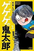 ゲゲゲの鬼太郎 第03巻