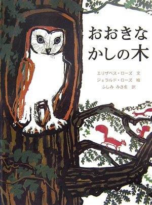 おおきなかしの木 (大型絵本)