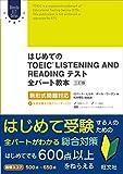 【CD付】はじめてのTOEIC LISTENING AND READINGテスト全パート教本 三訂版