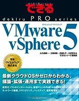できるPRO VMware vSphere 5 (できるPROシリーズ)