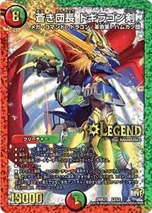 デュエルマスターズ/DMR-21/L02/LC/蒼き団長 ドギラゴン剣/火/自然/クリーチャー
