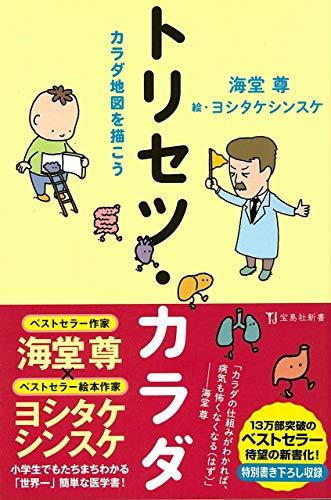 トリセツ・カラダ カラダ地図を描こう (宝島社新書)