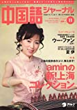 中国語ジャーナル 2007年 11月号 [雑誌]