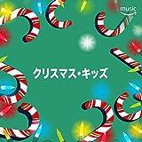 クリスマス・キッズ