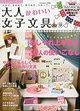 【雑誌】大人かわいい女子文具2011年11月号にて、お気に入りの文房具を紹介させていただきました!