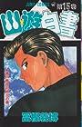 幽☆遊☆白書 第15巻