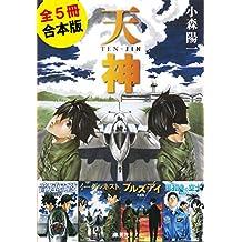 【合本版】天神シリーズ(全5冊) (集英社文庫)