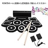 電子ドラム ICOCO シリコン電子ドラム 9パッド 録音/デモ機能搭載 打楽器 ペダル付き 音楽ゲーム どこでもドラム MIDI機能 パソコンと接続
