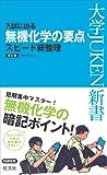 入試に出る 無機化学の要点 スピード総整理  改訂版 (大学JUKEN新書(理科))