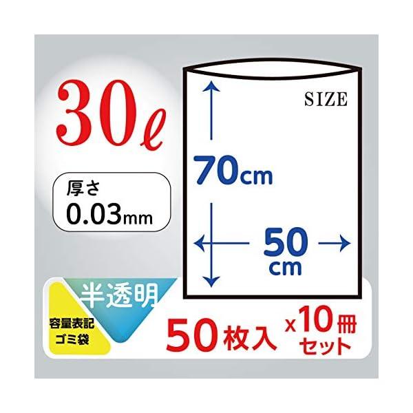日本技研工業 ゴミ袋 半透明 30L 厚み0....の紹介画像3