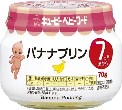 キユーピーベビーフード バナナプリン 70g 【7ヵ月頃から】
