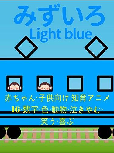 赤ちゃん・子供向け 知育アニメ16・数字・色・動物・泣きやむ・笑う・喜ぶ
