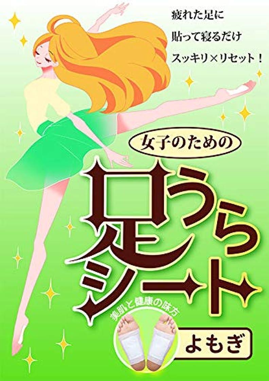 スモッグキモいライバル日本製 足裏樹液シート よもぎパウダー 女子のための 足うらシート 30枚15足入り ふくらはぎ 足 リラックス 美脚 フットケア