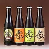 ビール 松江地ビール ビアへるん 地麦酒 クラフトビール 300ml瓶 4本セット