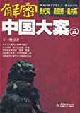 解密中国大案.5