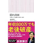 隠れ貧困 中流以上でも破綻する危ない家計 (朝日新書)