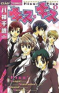 キス・キス(1) (フラワーコミックス)