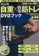 決定版 自重×自宅筋トレ DVDブック (宝島社DVD BOOKシリーズ)